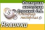 Ювелирная мастерская Сорокина О.В.: Наши новинки