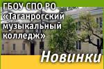 ГБОУ СПО РО «Таганрогский музыкальный колледж»: Наши новинки
