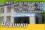 МУПЗ «Хозрасчетная стоматологическая поликлиника»: Наши новинки