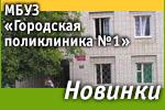 МБУЗ «Городская поликлиника №1»: Наши новинки