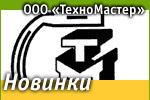 ООО «ТехноМастер»: Наши новинки
