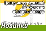 ООО «Детский координационно-развивающий психологический центр «Гармония»: Наши новинки