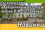 Таганрогский авиационный колледж имени В.М. Петлякова: Наши новинки