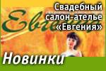 Свадебный салон-ателье «Евгения»: Наши новинки