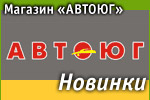 Магазин «АВТОЮГ» ИП Прикладов С.Ю.: Наши новинки