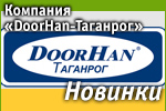 Компания «DoorHan-Таганрог»: Наши новинки