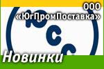 ООО «ЮгПромПоставка»: Наши новинки