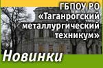 ГБПОУ РО «Таганрогский металлургический техникум»: Наши новинки