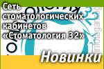 Сеть стоматологических кабинетов «Стоматология 32»: Наши новинки