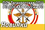 ПОУ Таганрогская ОТШ РО ДОСААФ России РО: Наши новинки