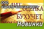 ООО «Центр-консалтинг»: Наши новинки