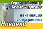 Сервисный центр «Белый медведь»: Наши новинки