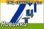ТМЦ «БИКЕРТ & К°»: Наши новинки