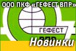 ООО ПКФ «ГЕФЕСТ ВПР»: Наши новинки