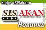 Кафе «SISakan»: Наши новинки