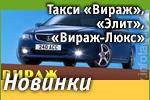 Такси «Вираж», «Элит», «Вираж-Люкс»: Наши новинки