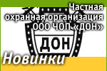 Частная охранная организация ООО ЧОП «ДОН»: Наши новинки