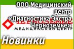 ООО Медицинский центр «Диагностика Экстра Черноземье»: Наши новинк