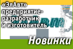 «ЭлАвт» предприятие-разработчик и изготовитель: Наши новинки