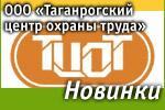 ООО «Таганрогский центр охраны труда»: Наши новинки