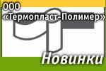 ООО «Термопласт-Полимер»: Наши новинки