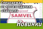 Спецодежда от производителя «Самвел»: Наши новинки
