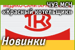 ЧУЗ МСЧ «Красный котельщик»: Наши новинки