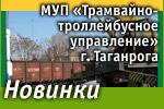 МУП «Трамвайно-троллейбусное управление» г. Таганрога: Наши новинки
