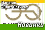 Магазин «Элит Оптика»: Наши новинки