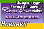 Имидж-студия Елены Даниленко «Mix»: Наши новинки