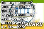 Таганрогский политехнический институт Донского государственного технического университета: Наши новинки