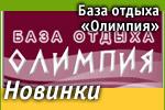 База отдыха «Олимпия»: Наши новинки