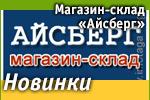 Магазин-склад «Айсберг»: Наши новинки