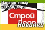 Магазин-склад «СтройДвор»: Наши новинки