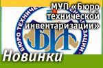 МУП «Бюро технической инвентаризации»: Наши новинки
