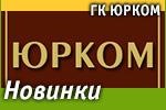 ГК ЮРКОМ: Наши новинки