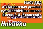 МАОУ ДОД «Таганрогская детская художественная школа имени С.И. Блонской»: Наши новинки