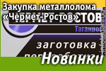 Закупка металлолома «Чермет-Ростов»: Наши новинки