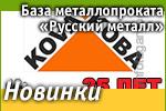 База металлопроката «Русский металл»: Наши новинки