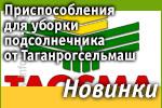 Приспособления для уборки подсолнечника от Таганрогсельмаш: Наши новинки