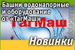 Башни водонапорные и оборудование от «ТагМаш»: Наши новинки