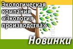 Экологическая компания «Экология производства»: Наши новинки