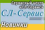 Сервисный центр «СЛ-Сервис»: Наши новинки
