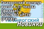 Таганрогский институт имени А. П. Чехова: Наши новинки