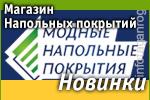 Магазин Напольных покрытий: Наши новинки