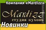 Компания «Mardizz»: Наши новинки