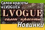 Салон красоты «LVOGUE»: Наши новинки