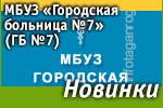МБУЗ «Городская больница №7» (ГБ №7): Наши новинки