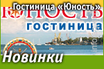 Гостиница «Юность»: Наши новинки