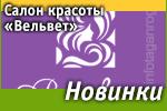 Салон красоты «Вельвет»: Наши новинки